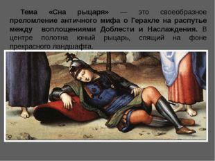 Тема «Сна рыцаря» — это своеобразное преломление античного мифа о Геракле на
