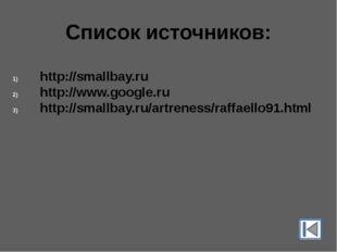Список источников: http://smallbay.ru http://www.google.ru http://smallbay.r