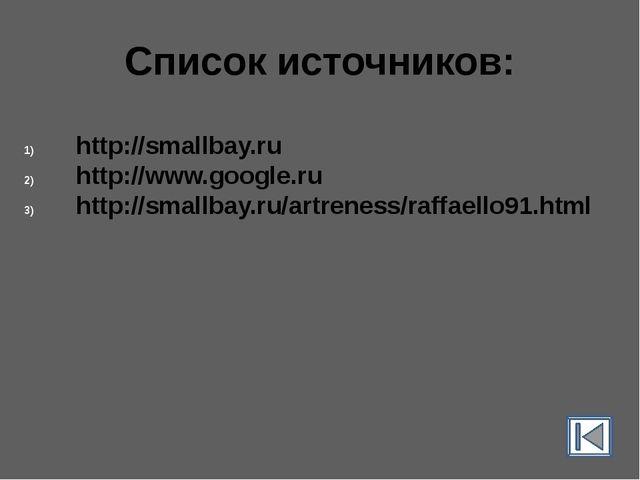 Список источников: http://smallbay.ru http://www.google.ru http://smallbay.r...