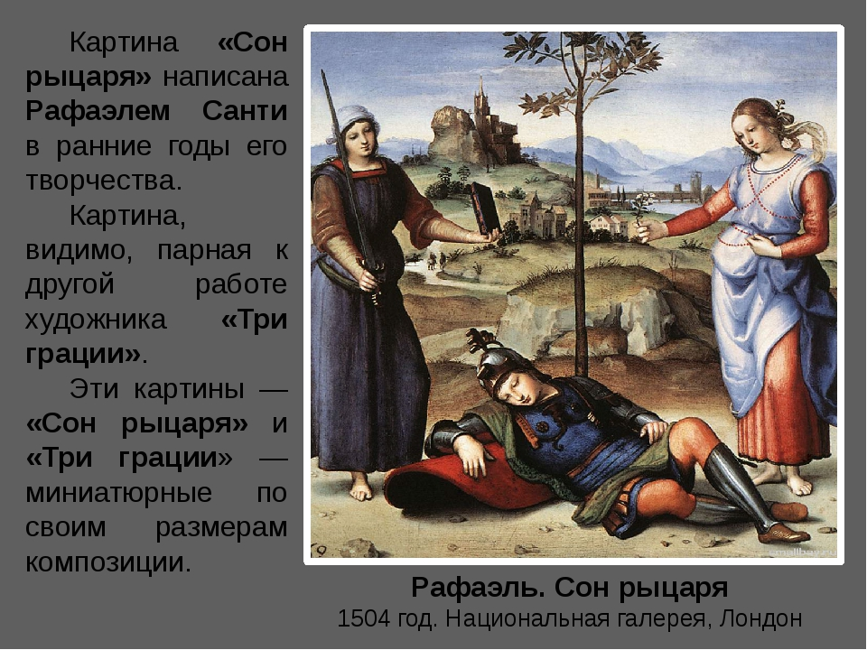 Картина «Сон рыцаря» написана Рафаэлем Санти в ранние годы его творчества. Ка...