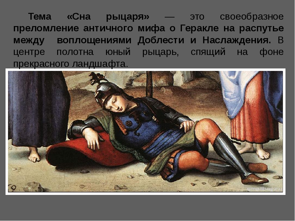 Тема «Сна рыцаря» — это своеобразное преломление античного мифа о Геракле на...