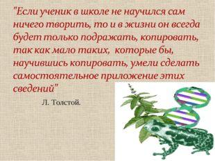 Л. Толстой.