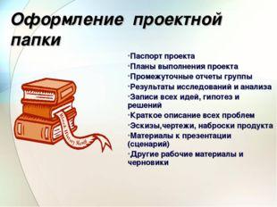 Оформление проектной папки Паспорт проекта Планы выполнения проекта Промежуто