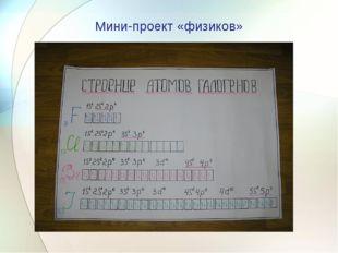 Мини-проект «физиков»