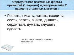 Образуйте все возможные формы причастий (1 вариант) и деепричастий ( 2 вариан