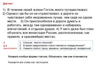 В течение своей жизни Гоголь много путешествовал. 2) Однако где бы он ни стра