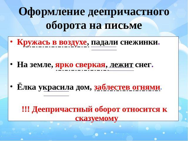 Оформление деепричастного оборота на письме Кружась в воздухе, падали снежинк...
