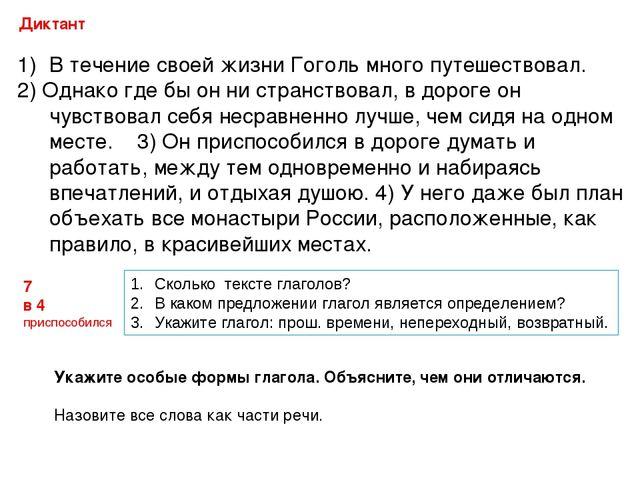 В течение своей жизни Гоголь много путешествовал. 2) Однако где бы он ни стра...