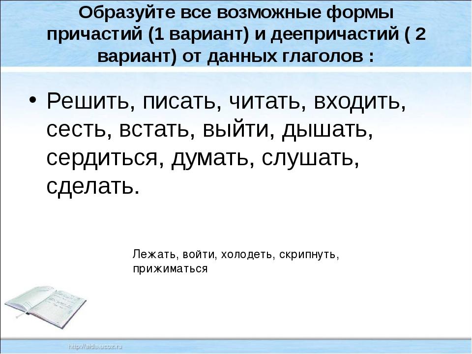 Образуйте все возможные формы причастий (1 вариант) и деепричастий ( 2 вариан...