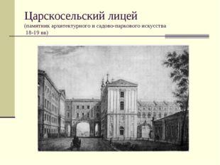 Царскосельский лицей (памятник архитектурного и садово-паркового искусства 18
