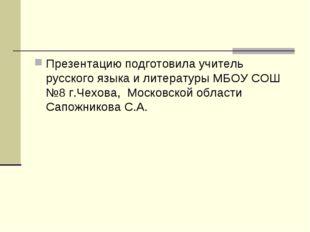 Презентацию подготовила учитель русского языка и литературы МБОУ СОШ №8 г.Чех
