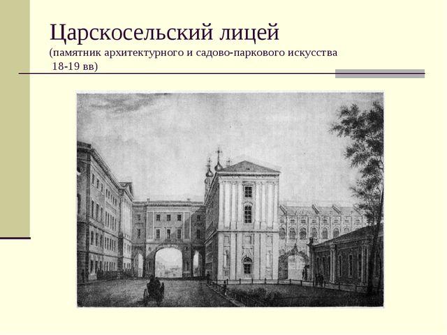 Царскосельский лицей (памятник архитектурного и садово-паркового искусства 18...