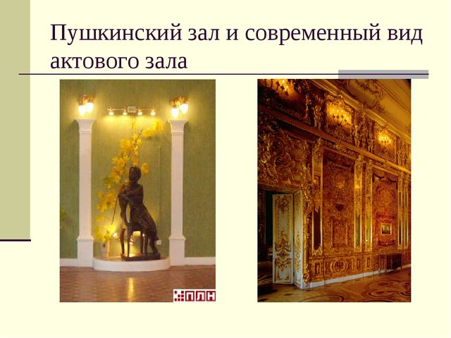 Пушкинский зал и современный вид актового зала