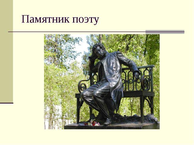 Памятник поэту