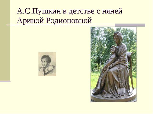 А.С.Пушкин в детстве с няней Ариной Родионовной