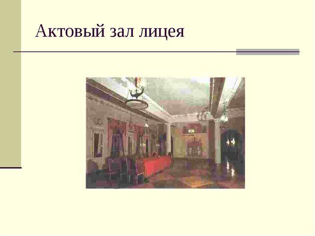 Актовый зал лицея