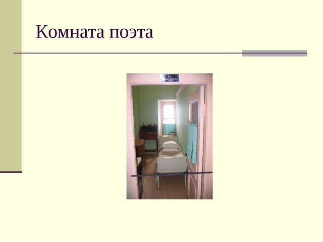Комната поэта