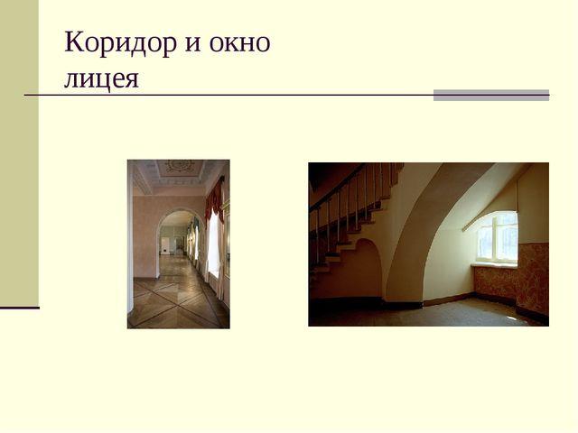 Коридор и окно лицея