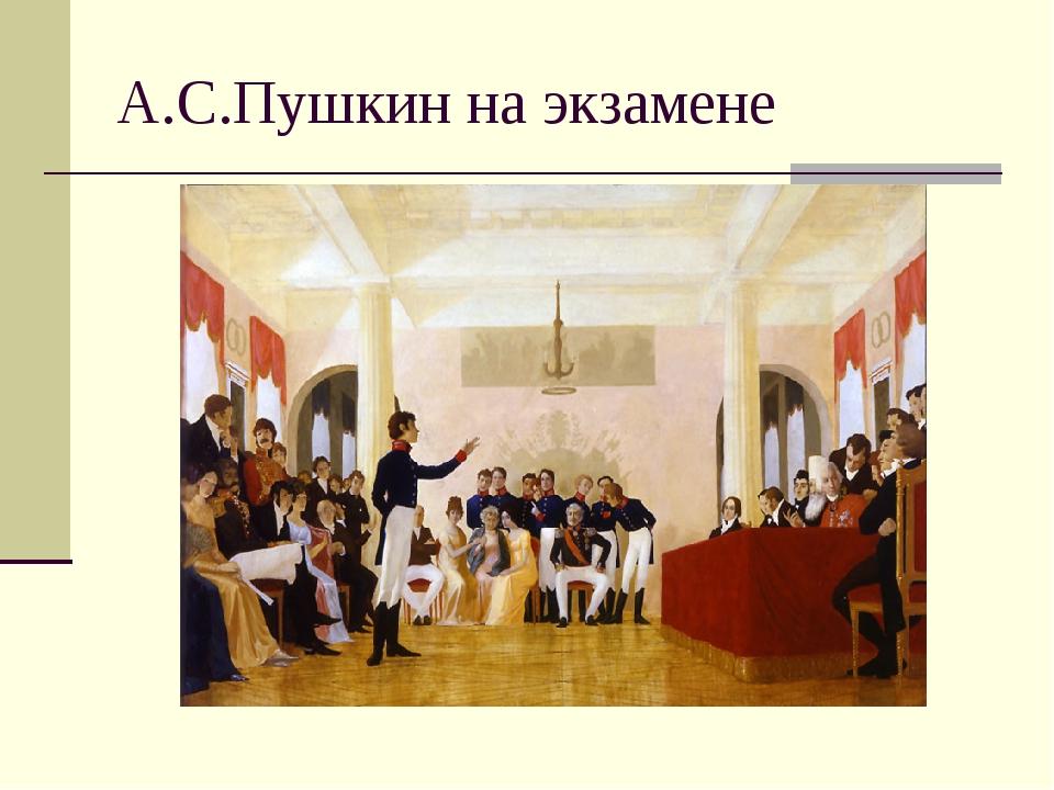 А.С.Пушкин на экзамене