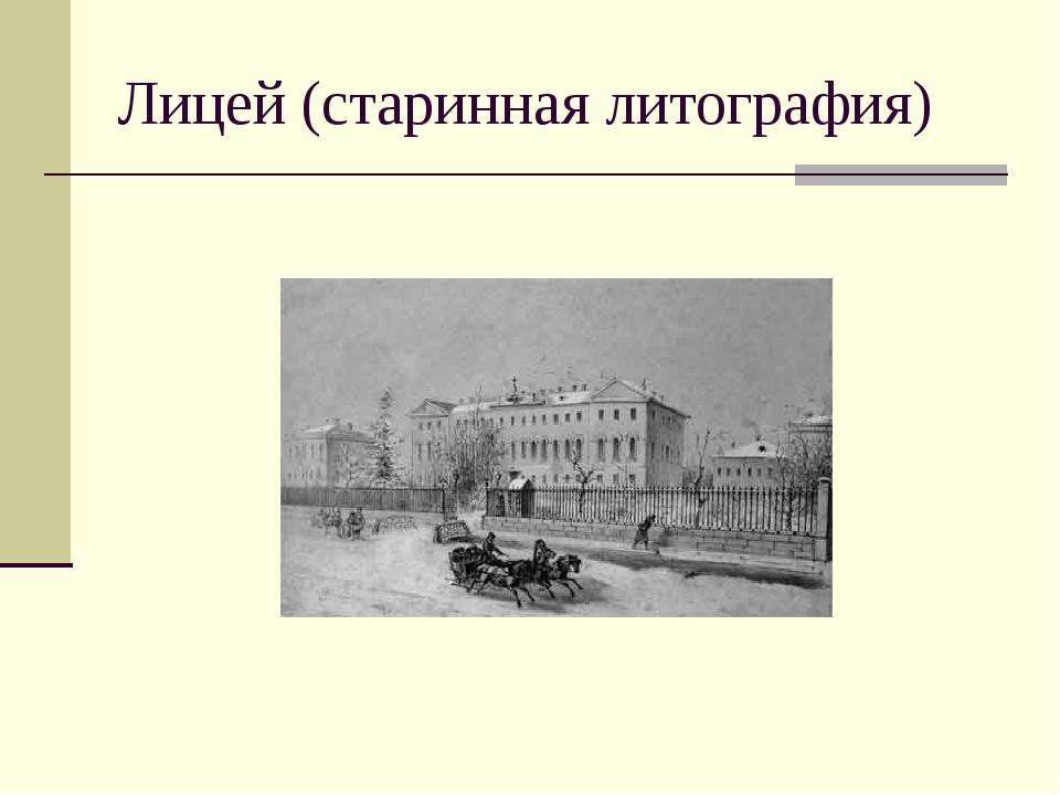 Лицей (старинная литография)