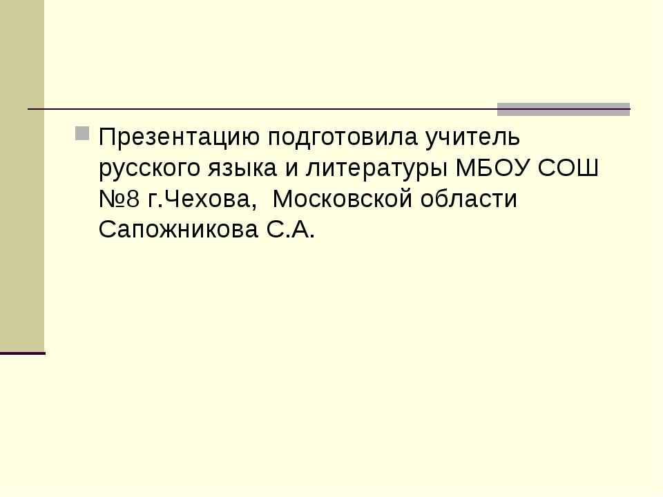 Презентацию подготовила учитель русского языка и литературы МБОУ СОШ №8 г.Чех...