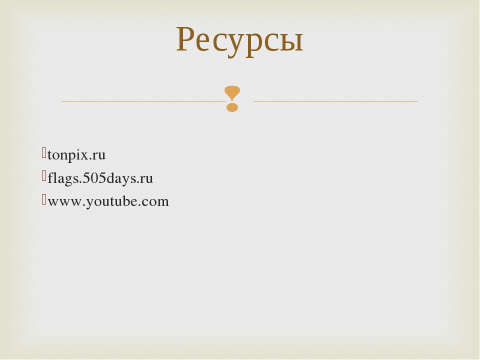 tonpix.ru flags.505days.ru www.youtube.com Ресурсы