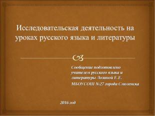 Сообщение подготовлено  учителем русского языка и литературы Лозин