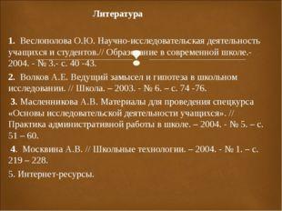 Литература  1. Веслополова О.Ю. Научно-исследовательская деятельность учащи
