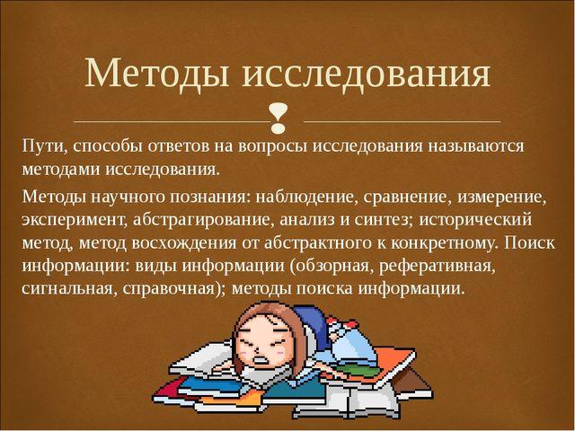 Пути, способы ответов на вопросы исследования называются методами исследовани...