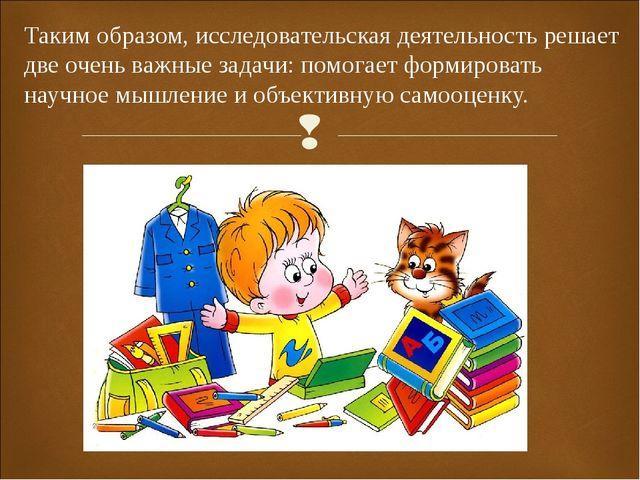 Таким образом, исследовательская деятельность решает две очень важные задачи:...