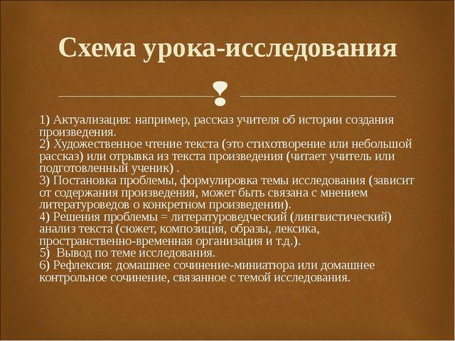 1) Актуализация: например, рассказ учителя об истории создания произведения....