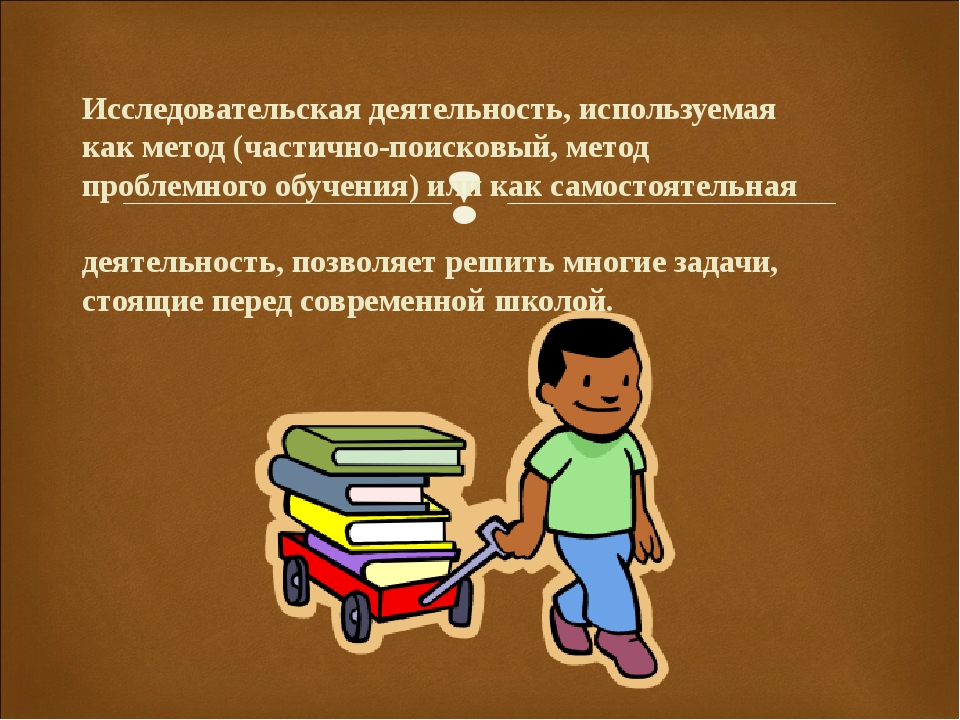 Исследовательская деятельность, используемая как метод (частично-поисковый, м...