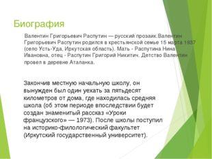 Биография Валентин Григорьевич Распутин — русский прозаик.Валентин Григорьеви
