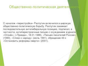 Общественно-политическая деятельность С началом «перестройки» Распутин включи