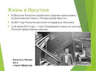 Жизнь в Иркутске В Иркутске Распутин содействует изданию православно-патриоти
