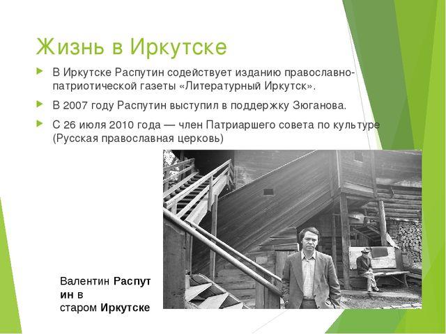Жизнь в Иркутске В Иркутске Распутин содействует изданию православно-патриоти...