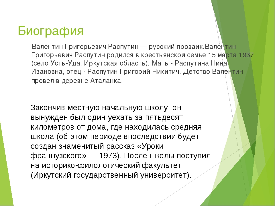 Биография Валентин Григорьевич Распутин — русский прозаик.Валентин Григорьеви...