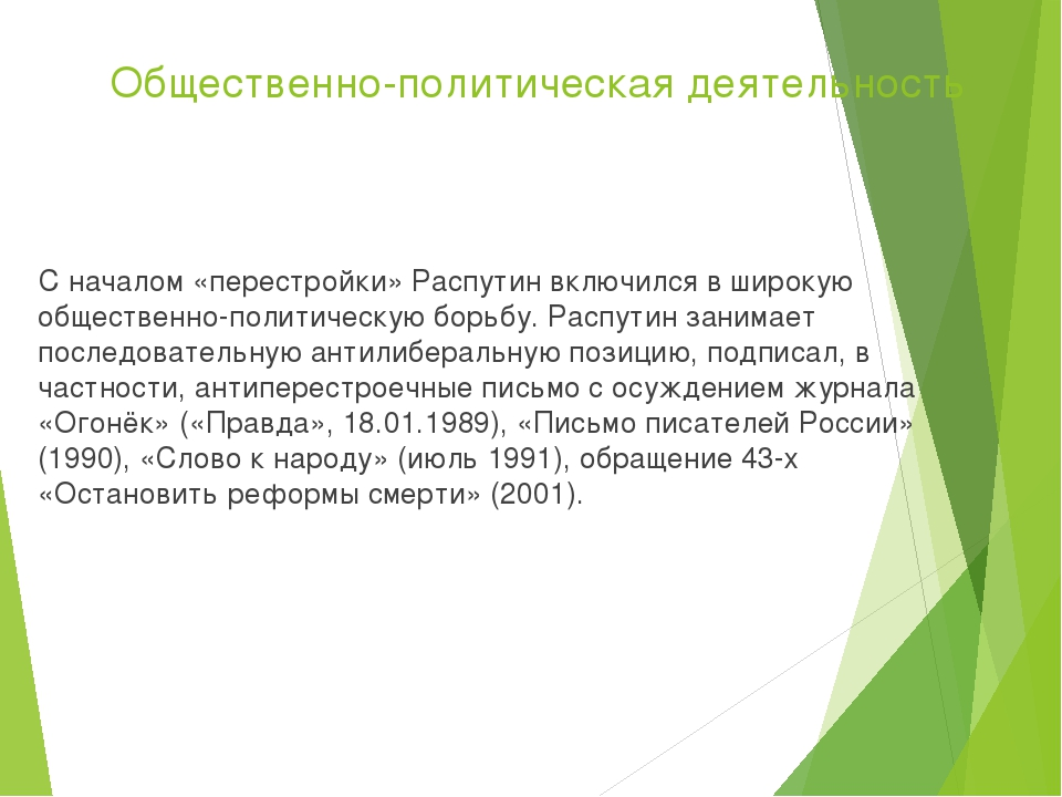 Общественно-политическая деятельность С началом «перестройки» Распутин включи...
