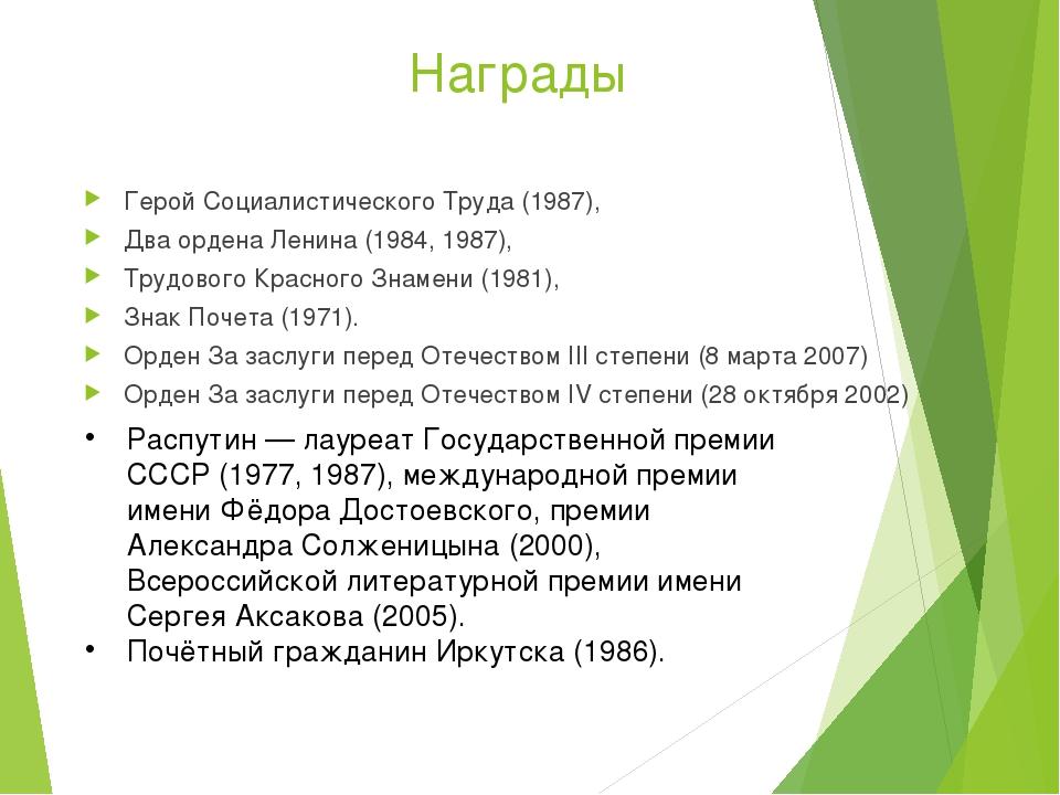 Награды Герой Социалистического Труда(1987), Дваордена Ленина(1984,1987),...