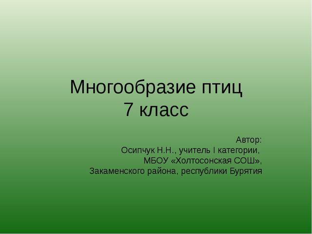 Экологический ряд 1 задача – Подсказка 2 задача – Подсказка 3 задача – Подска...