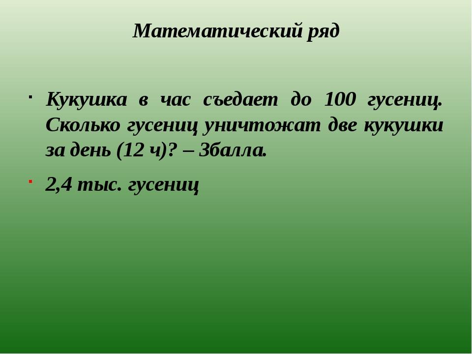 Математический ряд Кукушка в час съедает до 100 гусениц. Сколько гусениц унич...