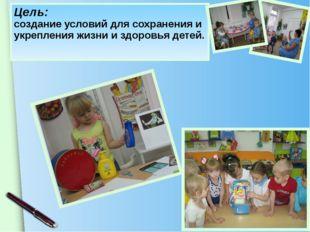 Цель: создание условий для сохранения и укрепления жизни и здоровья детей. ww