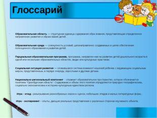 Глоссарий . Образовательная область — структурная единица содержания образов