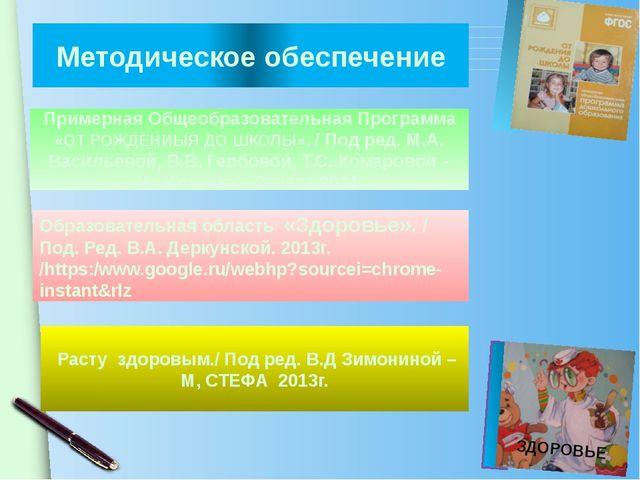 Примерная Общеобразовательная Программа «ОТ РОЖДЕНИЫЯ ДО ШКОЛЫ». / Под ред. М...