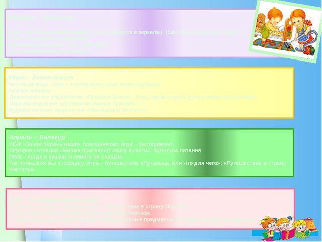 Февраль - Масленица Игра – экспериментирование «Что отражается в зеркале». (...