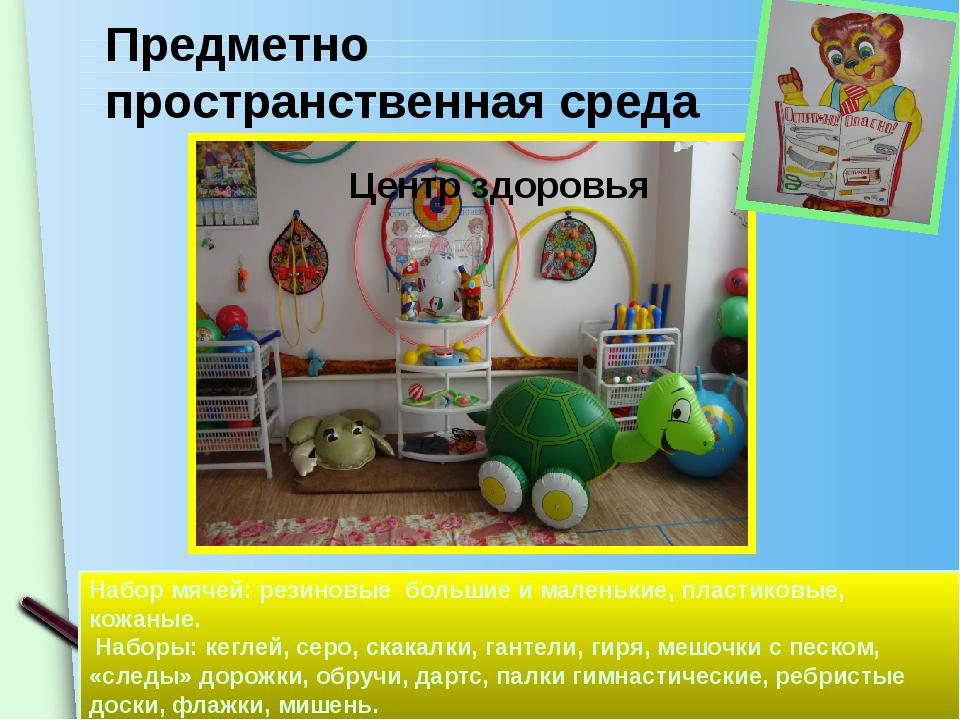 Предметно пространственная среда Центр здоровья Набор мячей: резиновые больши...