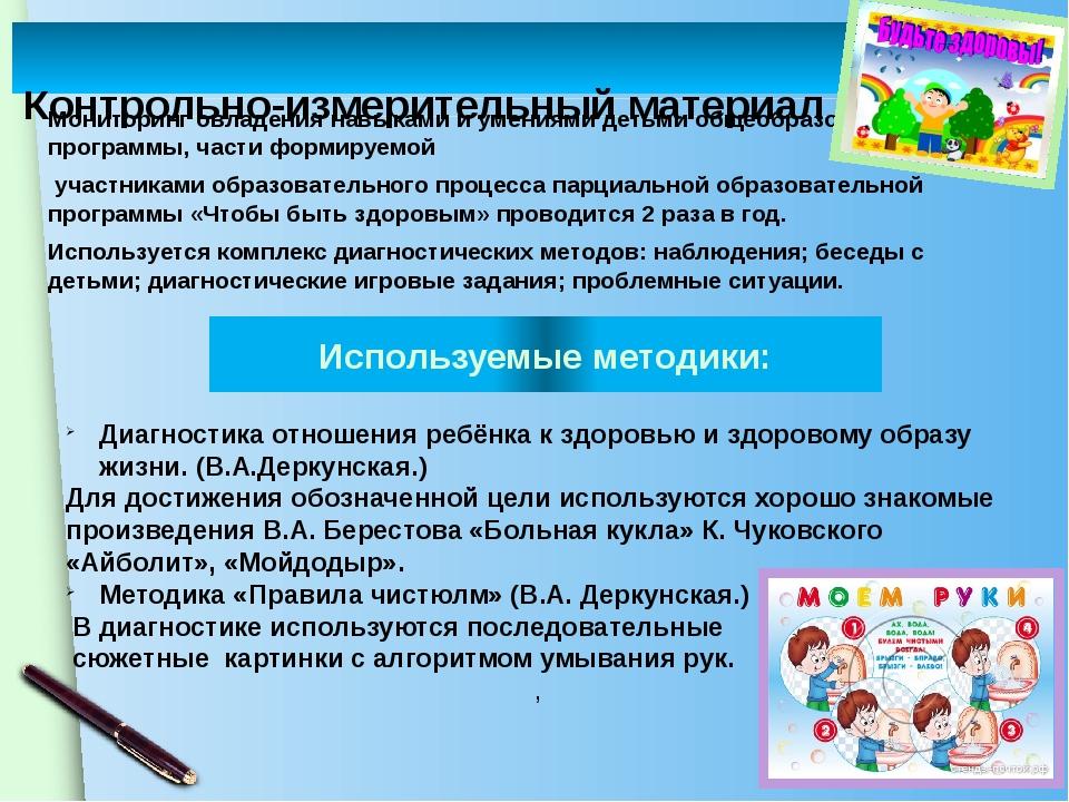 Контрольно-измерительный материал Мониторинг овладения навыками и умениями д...