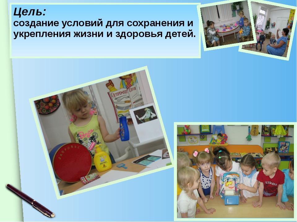 Цель: создание условий для сохранения и укрепления жизни и здоровья детей. ww...