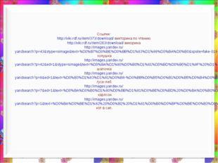 Ссылки: http://viki.rdf.ru/item/373/download/ викторина по чтению http://viki