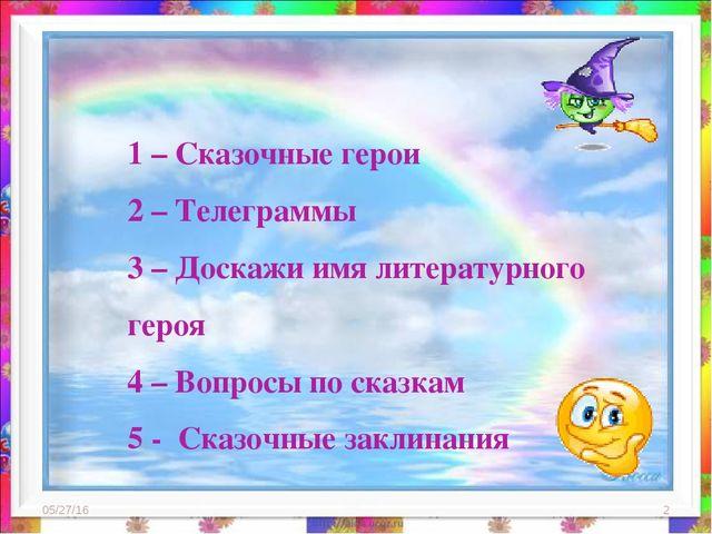 * * 1 – Сказочные герои 2 – Телеграммы 3 – Доскажи имя литературного героя 4...
